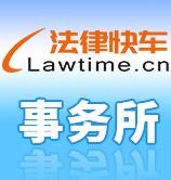 廣東道自在律師事務所