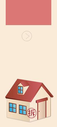 房屋拆迁咨询