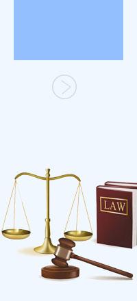 法律顾问咨询